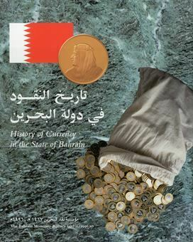 Picture of History of Currency in the State of Bahrain