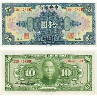 Picture of China, 10 yuan, 1928 (P197) UNC