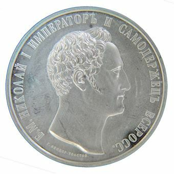 Picture of Russia, Nicholas I,  1825 Patina Rouble Silver Proof