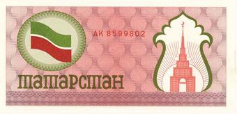 Picture of Tartarstan, 100 roubles 1991/2 (P6) Crisp Unc
