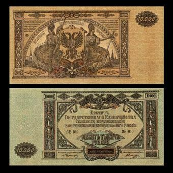 Picture of Russia, South Russia 10,000 Roubles 1919 PS425 Fine