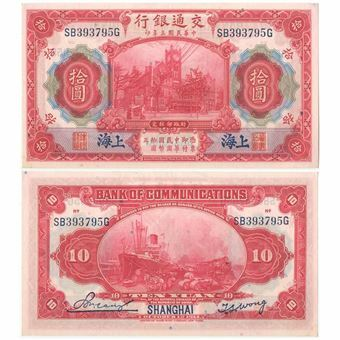 Picture of China, 10 yuan 1914 Shanghai P118 AU/ Unc
