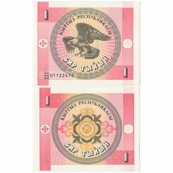 Picture of Kyrgystan 1 Tyin 1993 P1 Unc 80p
