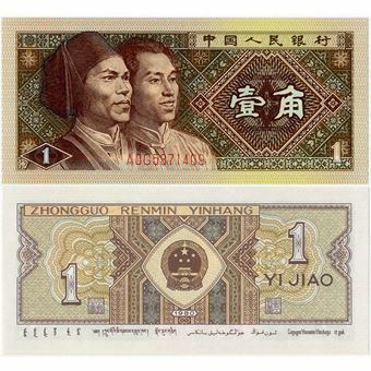 Picture of China, 1 jiao 1980 P881 Unc