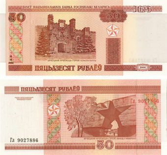 Picture of Belarus 50 roubles 2000 P25