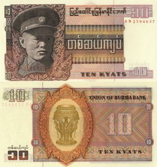 Picture of Burma 10 Kyats (1973) P58 Unc