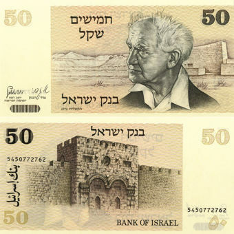 Picture of Israel 50 Shequalim P46a Unc