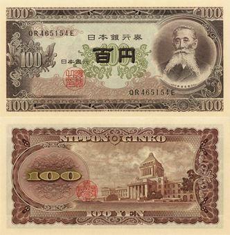 Picture of Japan 100 yen nd P90c Unc