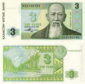 Picture of Kazakhstan 3 Tenge P8 Unc