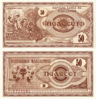 Picture of Macedonia 50 Denar Unc