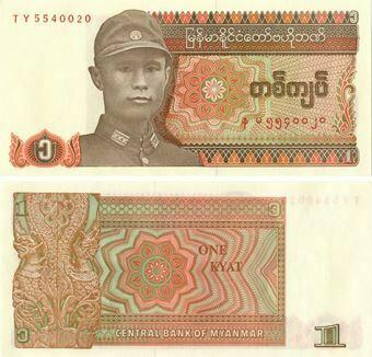 Picture of Myanmar 1 Kyat 1990 P67 Unc
