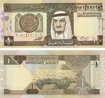 Saudia Arabia 1 Riyal P21b Unc