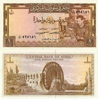 Picture of Syria 1 Pound P93 Unc