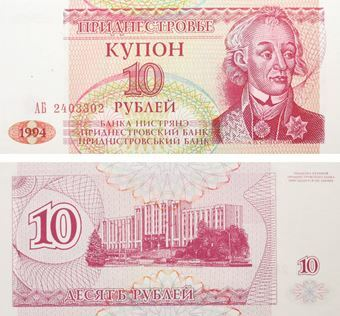 Picture of Transdniestra 10 Rublei 1994 P18 Unc