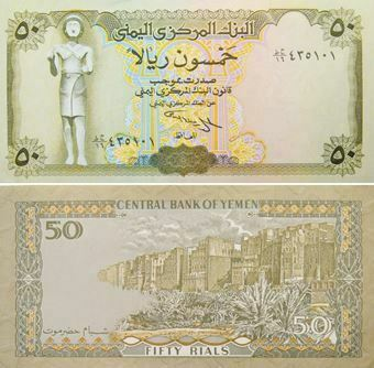 Picture of Yemen Arab Republic 50 Rials 1992 P27a Unc