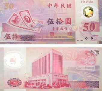 Picture of Taiwan 50 Yuan 1999 P1990 Plastic Unc