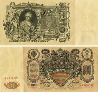 Picture of Russia, 100 Roubles 1910 Catherine The Great Crisp P13 AU/ Unc