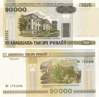 Picture of Belarus 20,000 Roubles 2000 P31e Unc