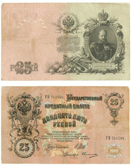 Picture of Russia, Alexander III 25 roubles 1909 P12 VG