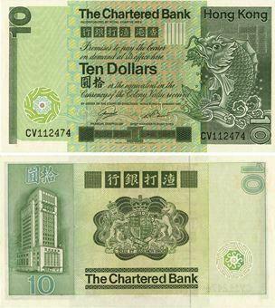Picture of Hong Kong Chartered Bank  10 Dollars 1981 P77 Crisp EF