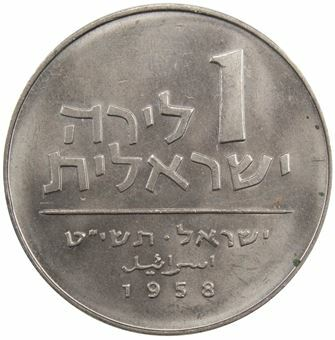 Picture of Israel, Lira 1958