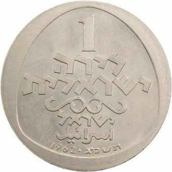 Picture of Israel, Lira 1962