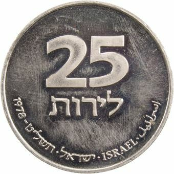 Picture of Israel, Lira 1978