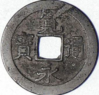 Picture of Japan, Cash Coin Very Fine