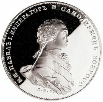 Picture of Russia, Paul I Coronation Patina Silver