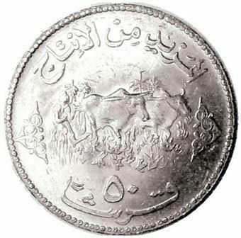 Sudan-50-grish-1972-uncirculated-obv