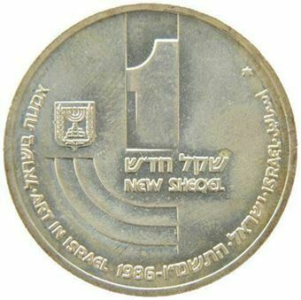 Israel_1_New_Shequel_1986_Uncirculated_Obv