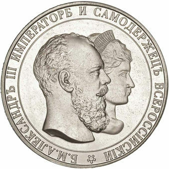 Picture of Russia, Alexander III Patina 1894 Pewter