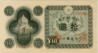 Japan_10_Yen_Notes_1946_obv