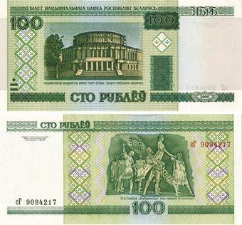 Belarus 100 roubles 2000 P26