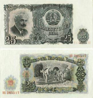 Bulgaria 25 leva 1951 P84 AU-Unc