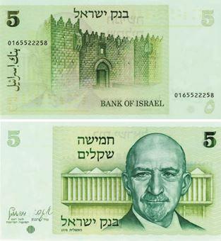 Israel 5 Shequalim 1978 P44 Unc