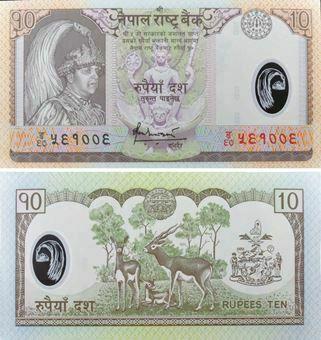 Nepal 10 Rupees Plastic P54 Non Commemorative