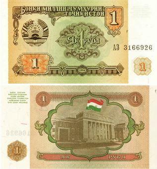 Picture of Tadjikistan 1 Rouble 1994 P1 Unc