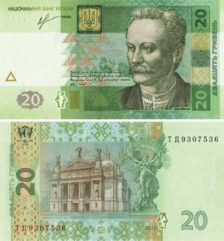 Picture of Ukraine 20 Hryven 2013 P120 Unc