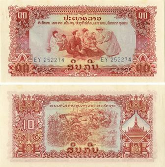 Picture of Laos 10 Kip Pathet Lao P20 Unc
