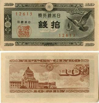 Picture of Japan 10 Sen Nd (1947) P84  GEF/Unc