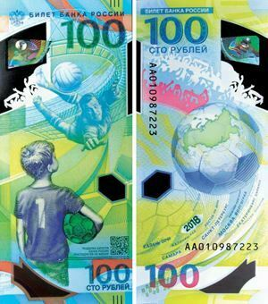 Picture of Russia 100 Roubles 2018 World Cup Commem Polymer Plastic Unc