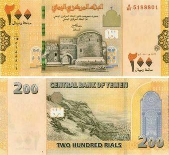Yemen Arab Republic 200 Rials 2018 P38 Unc