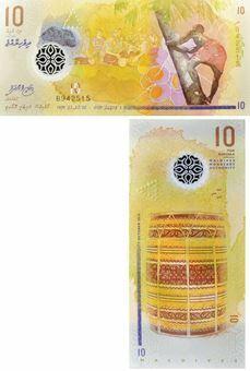 Maldives 10 Rufiyaas 2015 P26 Polymer Plastic Unc