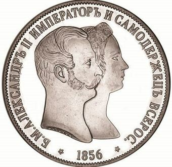 Alexander II Patina Silver 1856_obv