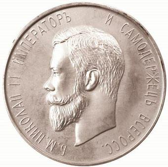 1894 Patina Nicholas II Accession Patina_obv
