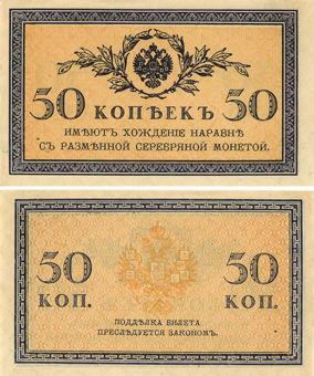 Picture of Russia 50 Kopecks 1915 P31 Unc