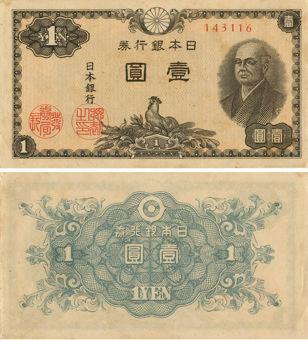 Picture of Japan 1 Yen Nd (1946) P85 Crisp EF/GEF