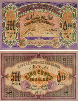 Picture of Azerbaijan 500 Roubles 1920 P7 AU