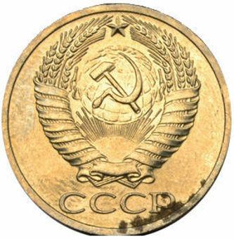Picture of Russia (USSR), 50 Kopeks 1964
